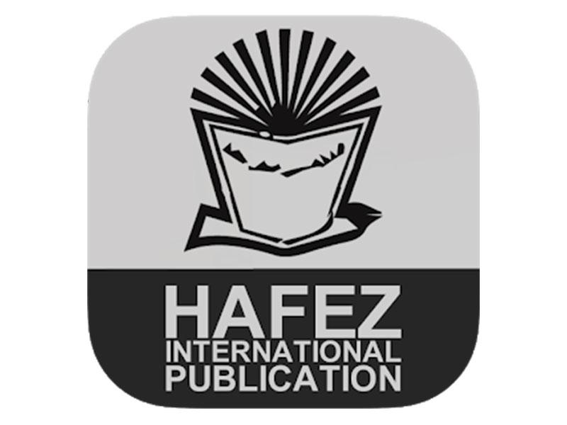 انتشارات بین المللی حافظ